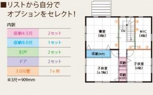 tsumiki_layout_02