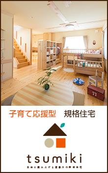 子育て応援型 規格住宅 Tsumiki